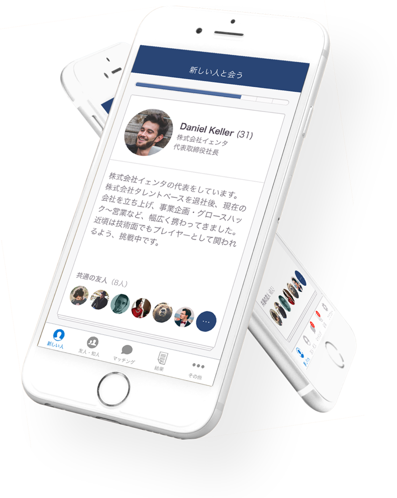 yenta画面_iPhone