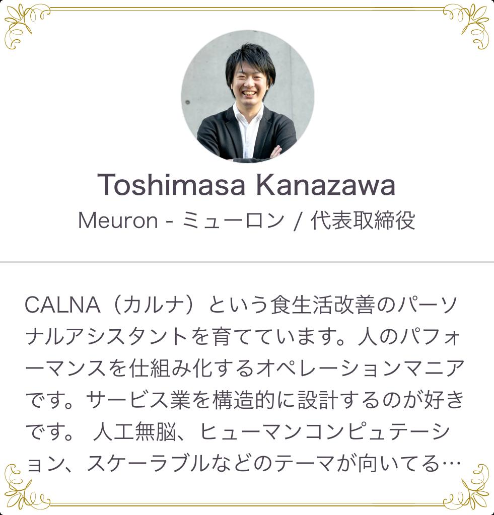 アダムとイヴ:kanazawaさん
