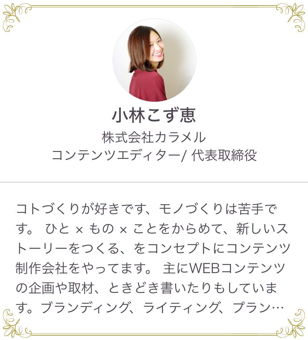 hub de 賞:kobayashiさん