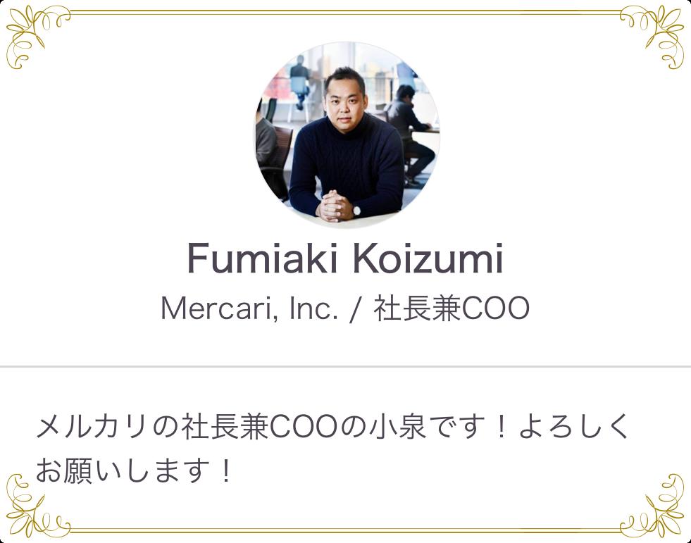 yentaもてユーザ:koizumiさん