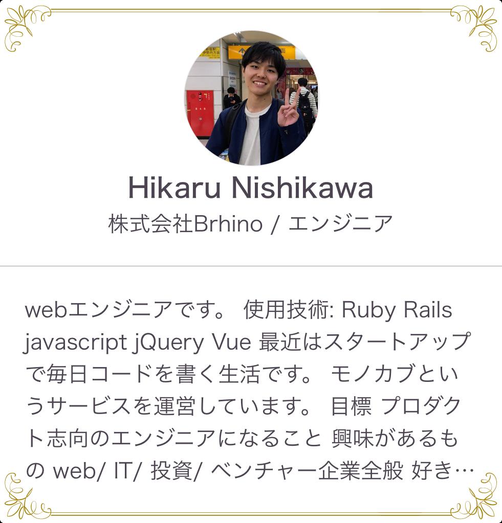 yentaチームハンター:nishikawaさん