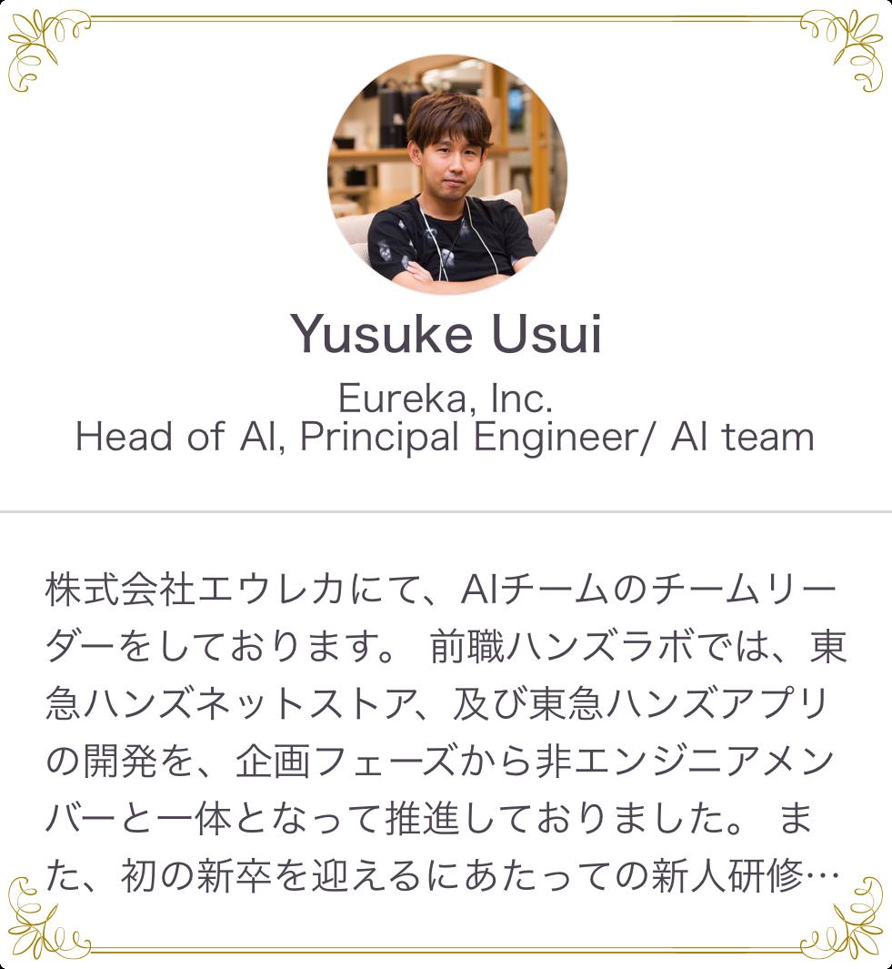 yentaチームハンター:usuiさん