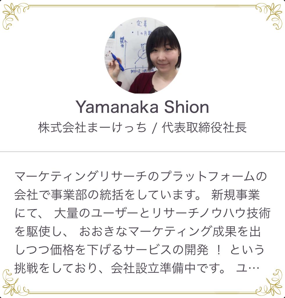 マッチング名人:yamanakaさん